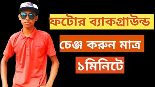 How to change baground on your photo||Tech Bangla23||17 September 2020