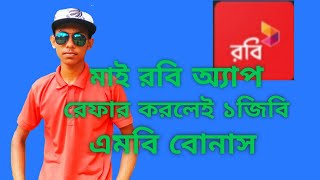 1Gb free internet my robi app||Tech Bangla23|| 8 September 2020||