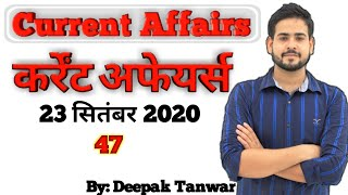 September 23, 2020 Current Affairs | Daily Current Affairs 2020 Today  | Current फटाफट