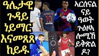 sport news ጸብጻብ ስፖርት ሮቡዕ 23 September 2020
