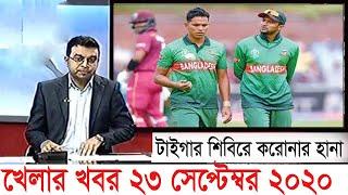 খেলার খবর ২৩ সেপ্টেম্বর ২০২০।khelar khobor 23 September 2020।sports bangla। SPORTS BANGLA