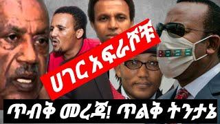 Ethiopia ሀገር አፍራሾ-ቹ! ጥብቅ መረጃና ጥልቅ ትንታኔ! መደመጥ ያለበት Ethiopian News September 23 2020