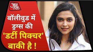 Bollywood की ब्यूटी क्वीन, Drugs में 'लीन' ! Aaj Subah I Sep 23, 2020