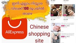 AliExpress shopping guide    review AliExpress malayalam   