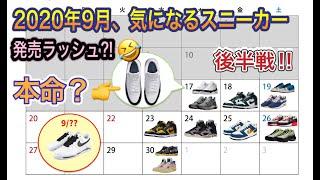 """2020年9月、気になるスニーカー後半戦!!本命は?フラグメント!Fragment x Air Jordan 3 SE!NIKE DUNK HIGH """"MICHIGAN""""!DA3595-100"""