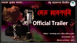 RED MERCURY || OFFICIAL TRAILER || BENGALI SHORT FILM || SWAPNO PRODUCTION || SEPT 2020