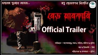 RED MERCURY || OFFICIAL TRAILER || BENGALI SHORT FILM || SWAPNO PRODUCTION || SEPT 2020