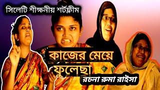 কাজের মেয়ে VS বাড়িওলা'র চরম গরম হাসির তর্ক! | Bangla Funny Video | Sylheti New Drama