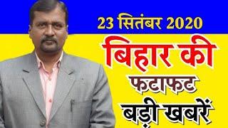 23 September 2020  Bihar News   25 Trending News Of Bihar  