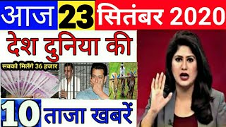 Nonstop News  आज 23 सितंबर 2020 की ताजा ख़बरें   23 September 2020 PM Modi hindi news live