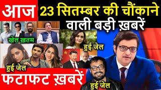 Nonstop News  आज 23 सितंबर 2020 की ताजा ख़बरें   23 September 2020 PM Modi hindi news live  mgk news