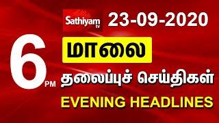 Today Headlines - 23 Sep 2020   மாலை தலைப்புச் செய்திகள்   Tamil Headlines   Tamil News