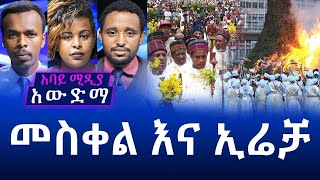 አውድማ: - መስቀል እና ኢሬቻ - September 23/ 2020/ Abbay Media News/ Ethiopia news/ Awudema