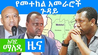 Abbay Maleda News September 23,2020 አባይ ማለዳ ዜና Ethiopia News Today Abbay Media News Abbay Media