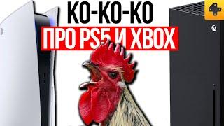 Секреты новых консолей и анализ презентации Playstation 5: Битва PS5, новых Xbox и Nintendo