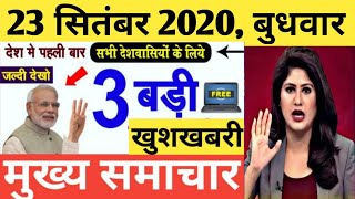 Aaj 23 september 2020 Today Breaking News modi latest trending headlines samachar hindi weather gold