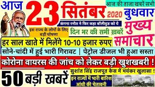 Today Breaking News ! आज 23 सितंबर 2020 के मुख्य समाचार बड़ी खबरें, कंगना PM Modi, #SBI, Delhi Rhea