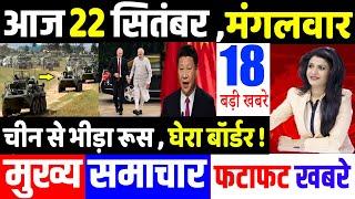 आज के मुख्य समाचार,22 September 2020 news,PM Modi News,22 सितंबर 2020,Jio,Modi News,Laddakh,LAC