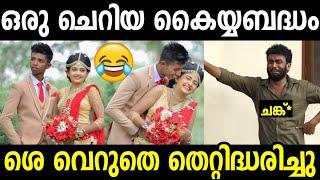 കുറുമ്പ് ഇത്തിരി കൂടുന്നുണ്ട് ! Troll Video   Truth Behind Viral   Wedding Photo   Kerala Trending