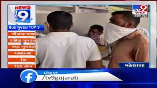 Top 9 News From North Gujarat: 23/9/2020 | TV9News