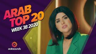 Top 20 Arabic Songs of Week 38, 2020 أفضل 20 أغنية عربية لهذا الأسبوع 🔥🎶