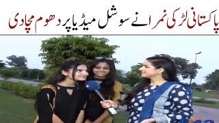 Nimra Ali viral funny video ll Top trending Funny video ll Nimra Ali funny interview