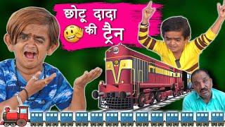 Chotu Dada Ki Train |  छोटू दादा की ट्रेन। Chhotu Dada Khandesh Hindi Comedy 2020