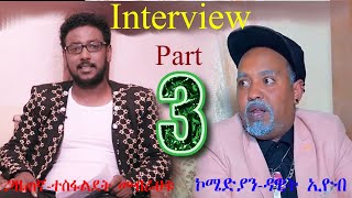 New Eritrean interview Part 3 Artist Dawit Eyob 2020  ዳዊት እዮብ interviewed by Tesfaldet mebrahtu