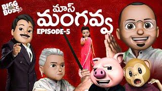 Bigg Boss Lite Telugu comedy  Episode 5 || Mangavva || Latest telugu short film  2020 ||  Filmymoji