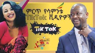Ethiopian tiktok | Habesha tiktok | eritrean tik tok | girmesh abichu |ቲክ ቶክ| yoni magna| bboytomy33