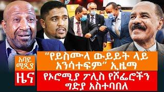 Abbay Media Daily News October 15,2020 አባይ ሚዲያ ዕለታዊ ዜና Ethiopia News Today