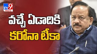 Covid 19 vaccine expected early next year, possible from more than one source : Harsh Vardhan - TV9