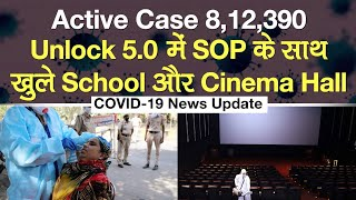 COVID-19 News Update: Active Case 8,12,390, Unlock 5 में Guidelines के साथ खुले School, Cinema Hall
