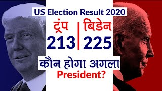 US Election Result 2020 Update: Donald Trump 213, Joe Biden 238, कौन होगा अगला US President