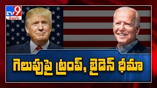 US Election Results 2020 : Biden, Trump each voice confidence with race too close to call - TV9