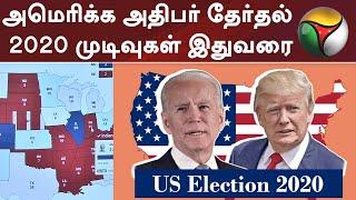 அமெரிக்க அதிபர் தேர்தல் 2020 முடிவுகள் இதுவரை | 2020 US Election Results | Joe Biden | Donald Trump