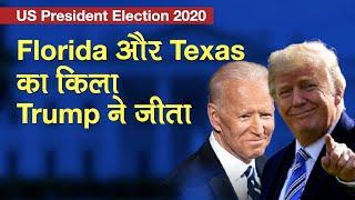 US Election Result 2020: Donald Trump निकले Joe Biden से आगे, Florida और Texas में ट्रंप जीते