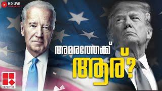 അമരത്തേക്ക് ആര്? | US Election Results 2020