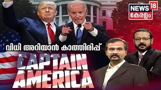ക്യാപറ്റൻ അമേരിക്ക - വിധി അറിയാൻ കാത്തിരിപ്പ് | US Presidential Election 2020 | 4th November 2020