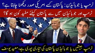 Trump or Biden: Who will be better for Pakistan? | 04 November 2020 | 92NewsHD