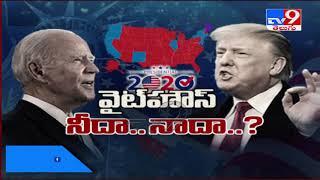 రసవత్తరంగా అమెరికా సమరం || US Election Results 2020 : Trump Vs Biden - TV9