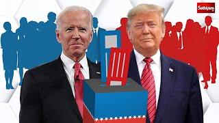 அமெரிக்க தேர்தல் முடிவில் திடீர் மாற்றம் | Cover Story | US  Election 2020 | Trump | Joe Biden