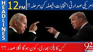 US Election : Trump Or Biden, Who Will Win? | Headlines | 12:00 PM | 03 November 2020 | 92NewsHD