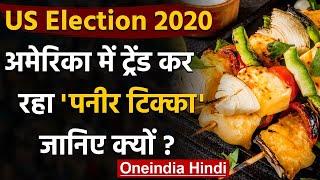 US Election 2020: अमेरिका में Trend कर रहा है Paneer Tikka, जानिए क्या है ऐसी बात | वनइंडिया हिंदी