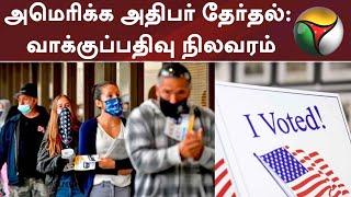 அமெரிக்க அதிபர் தேர்தல்: வாக்குப்பதிவு நிலவரம் | 2020 US Election Results | Joe Biden | Donald Trump