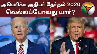 அமெரிக்க அதிபர் தேர்தல் 2020 : வெல்லப்போவது யார்? சிறப்பு விவாதம் | US Election 2020