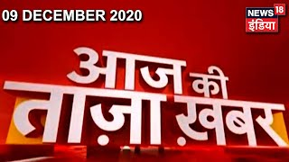 Morning News: आज की ताजा खबर | 9 December 2020 | Top Headlines | News18 India