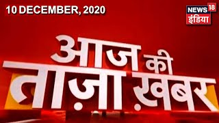 Morning News: आज की ताजा खबर | 10 December 2020 | Top Headlines | News18 India