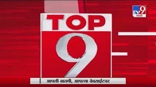 TOP 9 News | टॉप 9 न्यूज  | 11 AM | 9 December 2020-TV9
