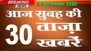 Aaj Ki Taza Khabar | Top Headlines | 9 December 2020 | Breaking News | Morning News | Mobile News 24